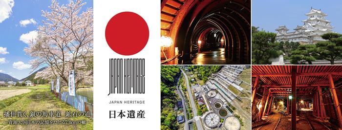 「播但貫く、銀の馬車道 鉱石の道」日本遺産の認定