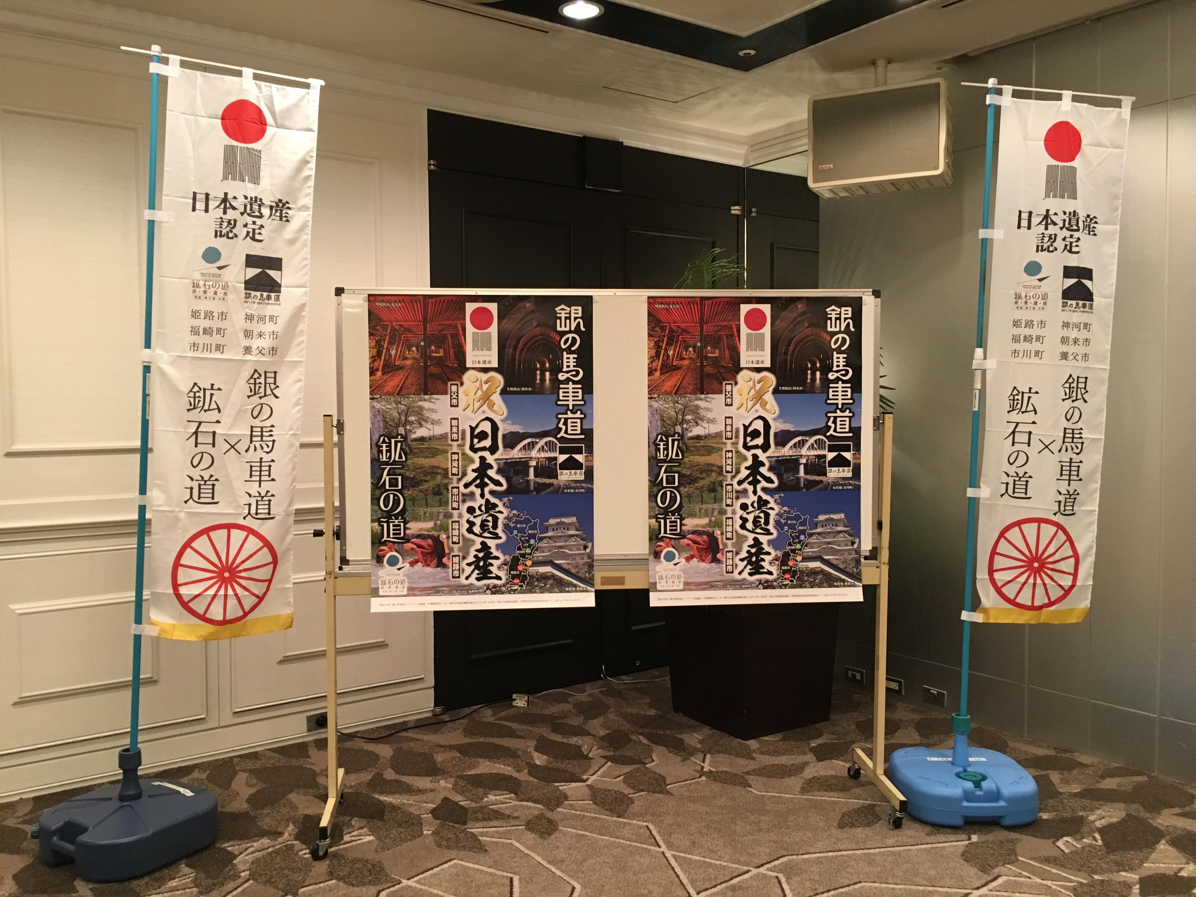 日本遺産ポスター