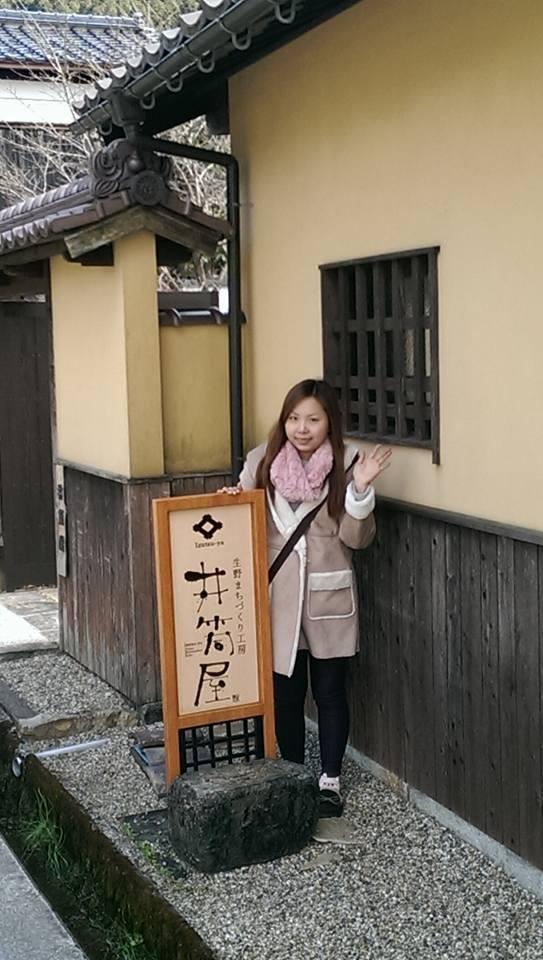 井筒屋(2)