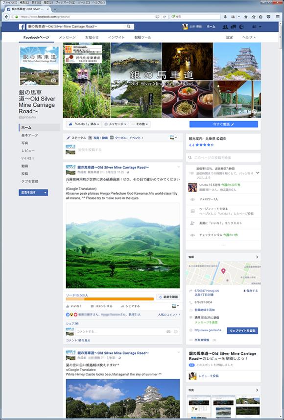 兵庫遺産街道/銀の馬車道Facebookページ