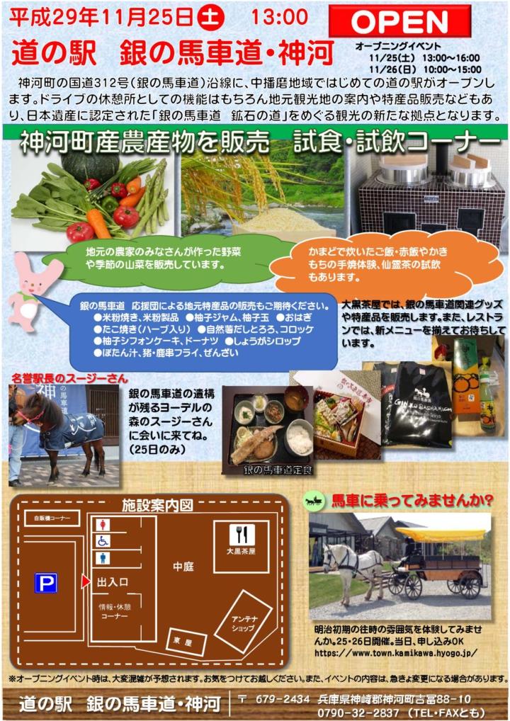 open_chirashi_000002
