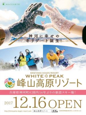 mineyamakogen-white-peak