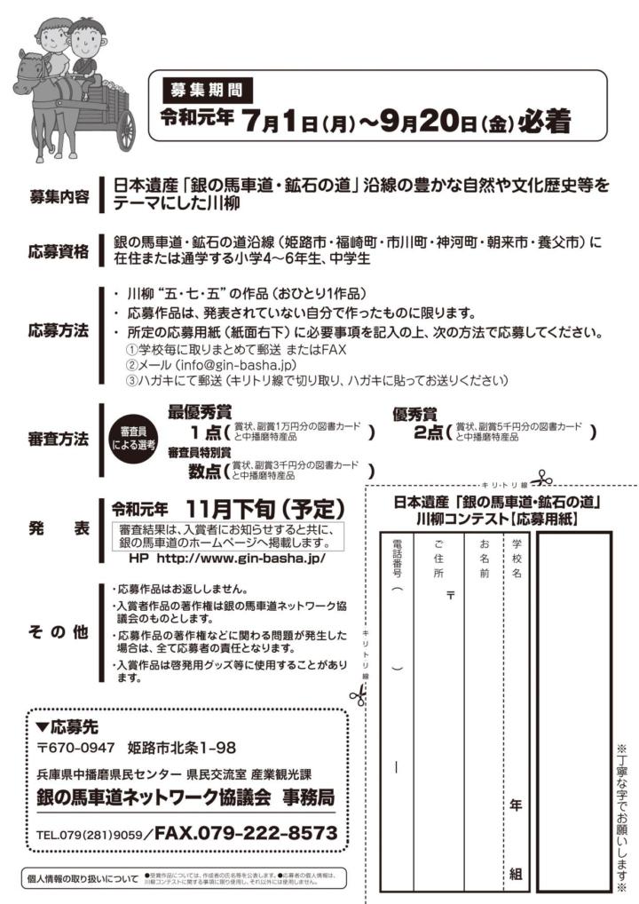 2019ginnobasyamichi_a4_000002