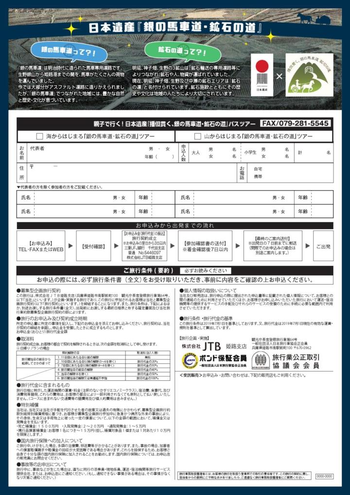 親子バスツアーチラシ_000002