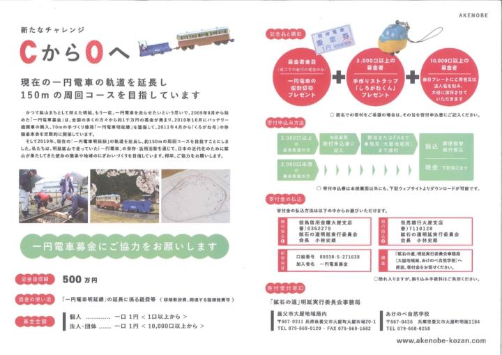 一円電車募金チラシ_000002