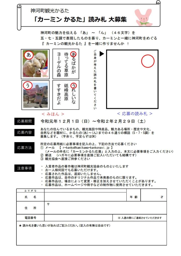 応募用紙一般用1204[1]