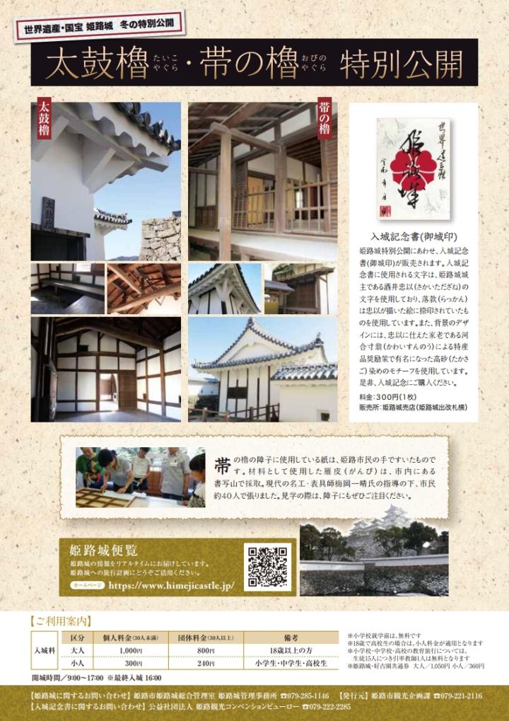 太鼓櫓・帯の櫓特別公開-表124.26pdf