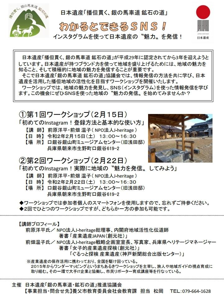 SNS【案内】Instagram workshop(最終)