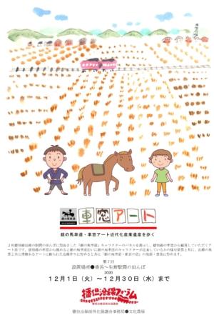 銀の馬車道アート展2020