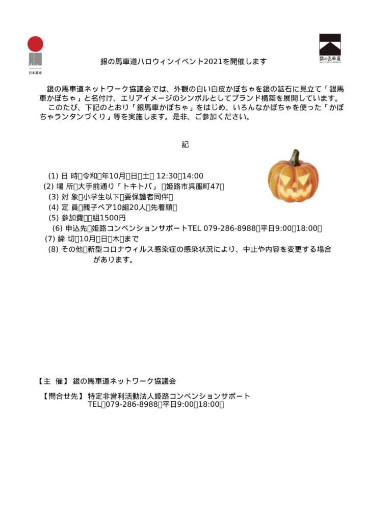 0927ホームページ-pdf